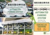 Automated Parking System for Public Carpark